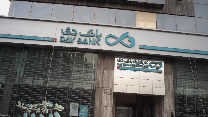 بانک دی وزرا