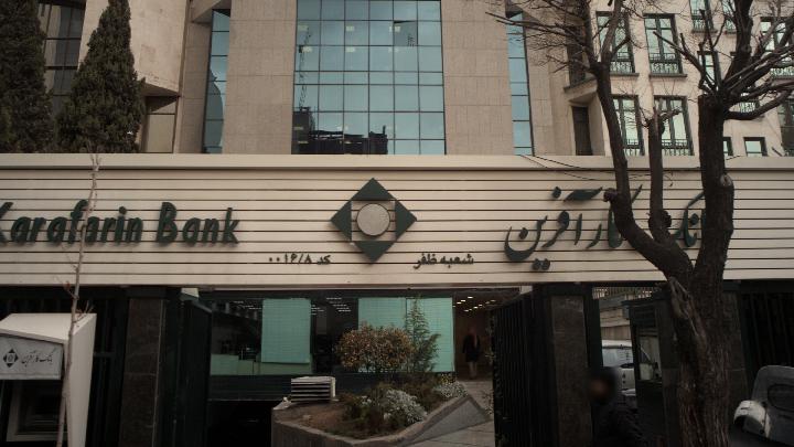 بانک کار آفرین