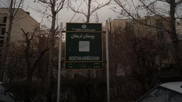 بوستان ارمغان