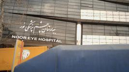 بیمارستان چشمپزشکی نور