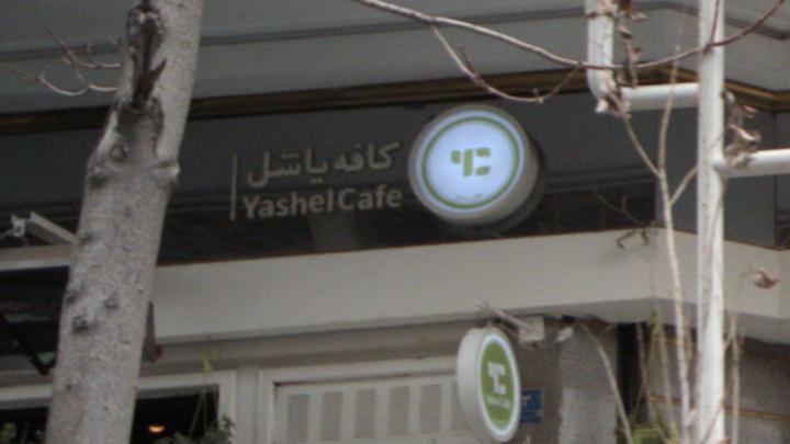 کافه یاتسل