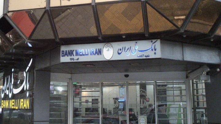 بانک ملّی ایران