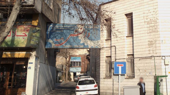 دبیرستان پسرانه غیر دولتی دانش وحید