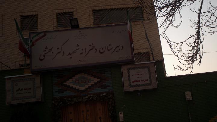 دبیرستان دخترانه شهید دکتر بهشتی