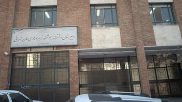 دبیرستان دخترانه زهره تهرانی