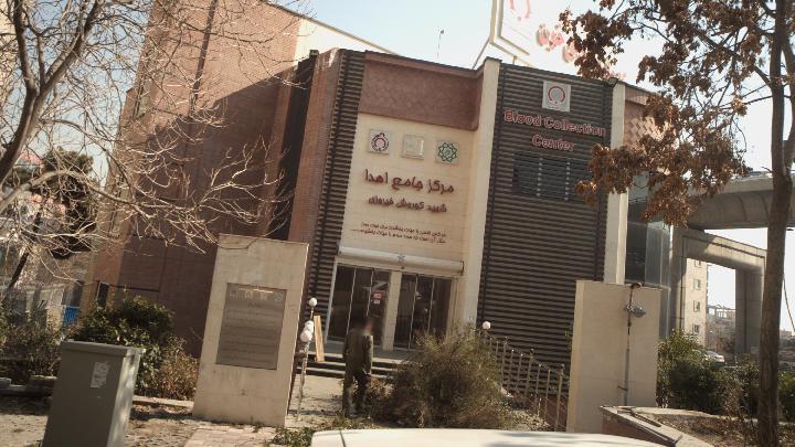 مرکز جامع اهدای خون شهید کوروش فیروزی