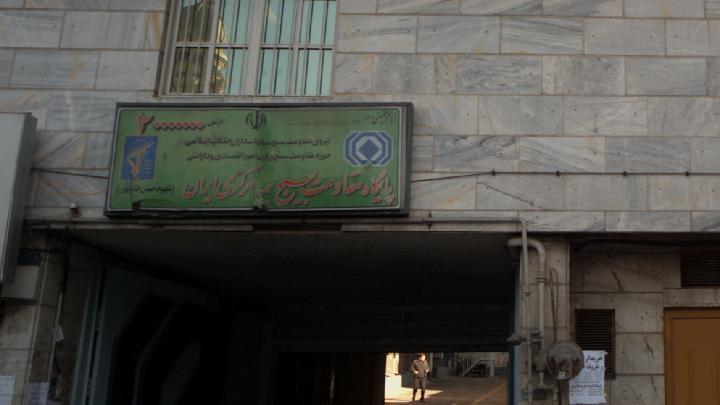 پایگاه مقاومت بسیج بیمه مرکزی ایران
