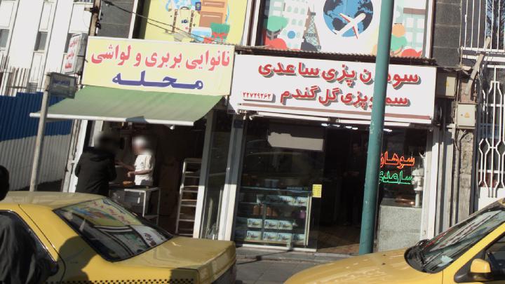 نانوایی بربری و لواشی محله