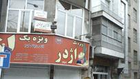 دندانپزشک حسین میر لوحی
