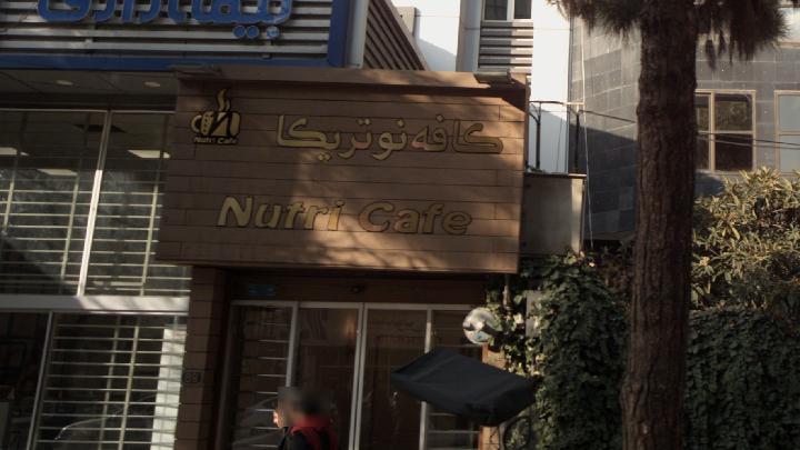 کافه نوتریکا