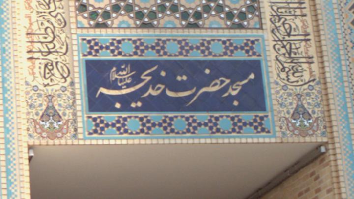 مسجد حضرت خدیجه