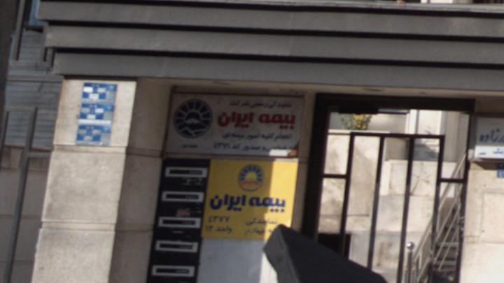 نمایندگی رسمی شرکت بیمه ایران