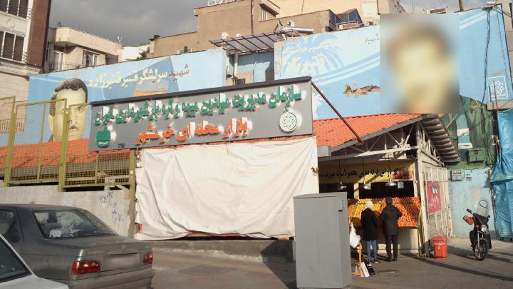 بازار محله ای  خرمشهر