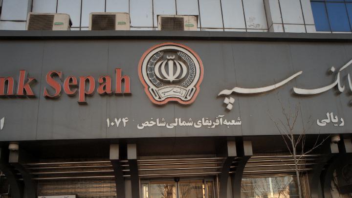بانک سپه-شعبه آفریقای شمالی