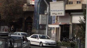 مسجد امام محمد باقر(ع)