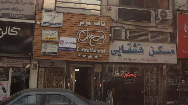 کافه عربی محمل