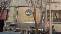 جایگاه تشریفات اختصاصی فرودگاه بین المللی امام خمینی