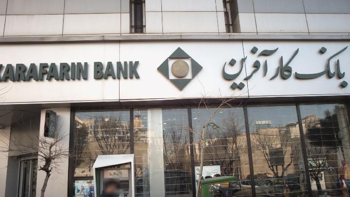 بانک کارآفرین