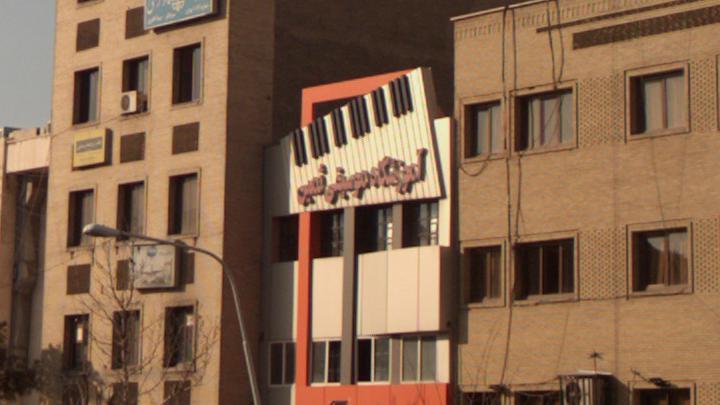 آموزشگاه موسیقی ثمین