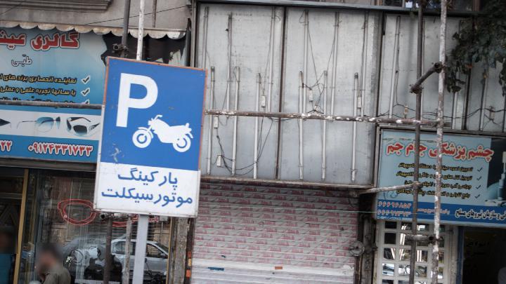 پارکینگ موتور سیکلت