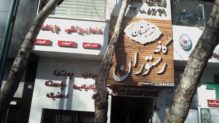 کافه رستوران ترنجستان