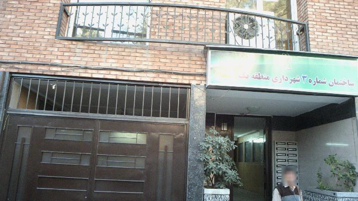 ساختمان شماره 3 شهرداری منطقه یک(مهنا)