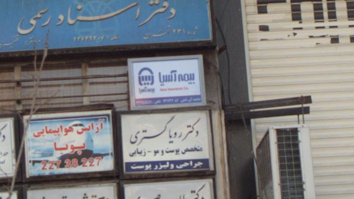 بیمه آسیا