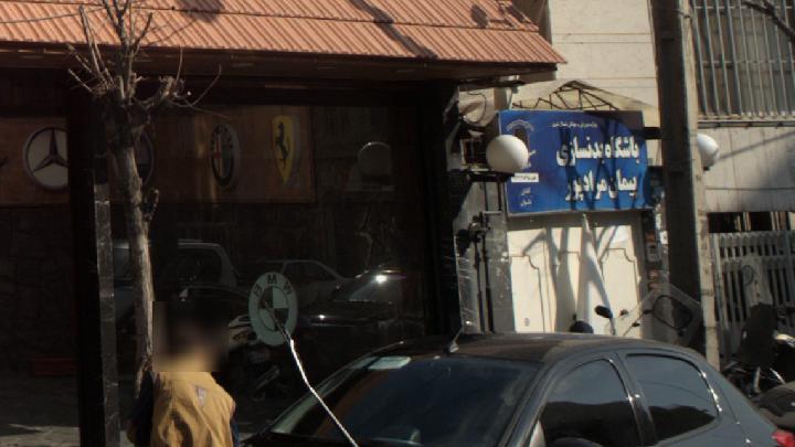 باشگاه بدنسازی پیمان مرادپور