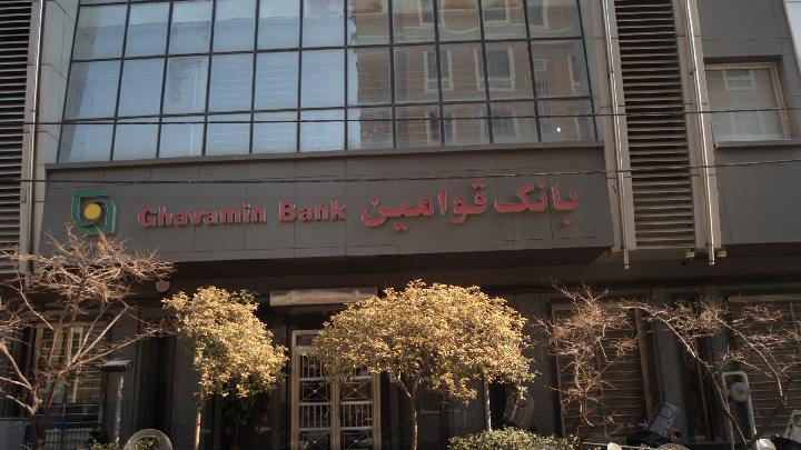 خودپرداز بانک قوامین