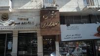 رستوران صدر طهران