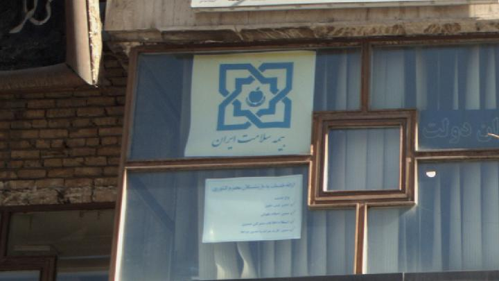بیمه سلامت ایران