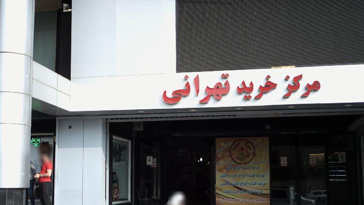 مرکز خرید تهرانی