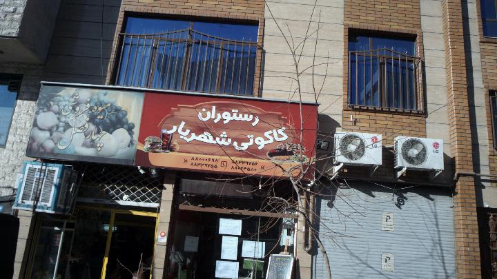 رستوران کاکوتی شهریار