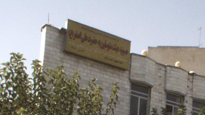 حسینیه هیئت متوسلین حضرت علی اصغر(ع)