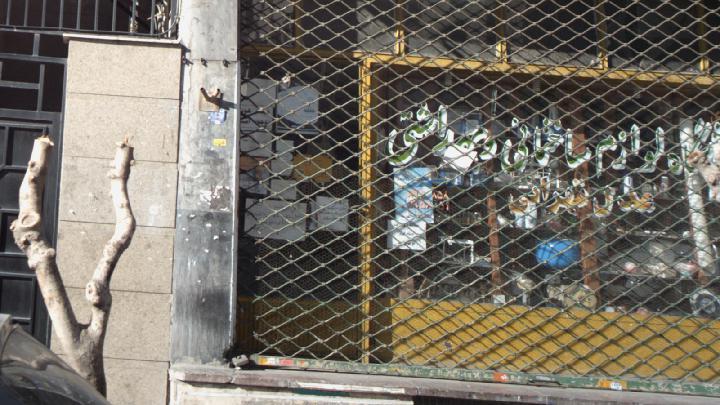فروشگاه لوازم ساختمانی و بهداشتی مدل تهرانی