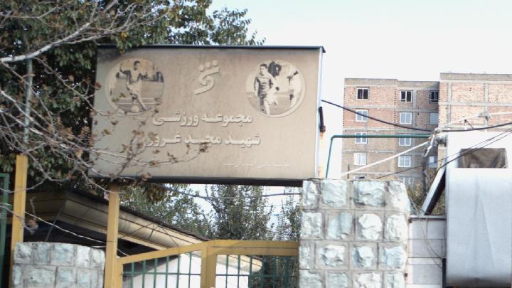 مجموعه ورزشی شهید محمد غروی
