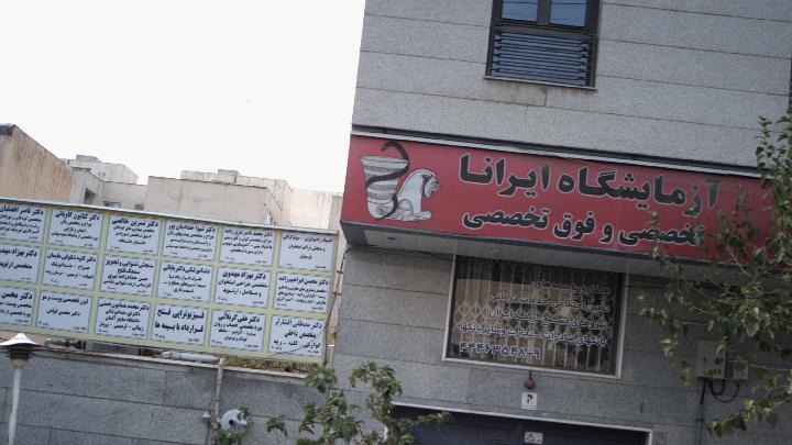 آزمایشگاه ایرانا