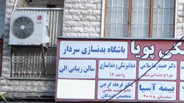 باشگاه بدنسازی سردار