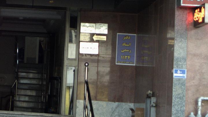 دفتر اسناد رسمی