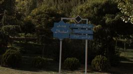 بوستان استقلال