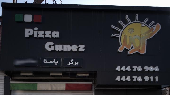 پیتزا گونز