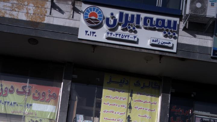 بیمه ایران   نمایندگی کیانی مطلق