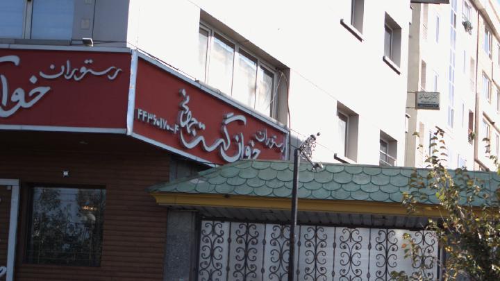 رستوران خوان گستر جهانی