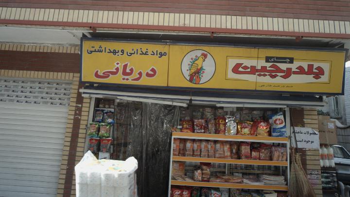 فروشگاه مواد غذائی و بهداشتی دریانی