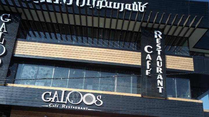 کافه رستوران گالوس
