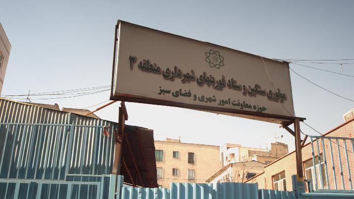موتوری سنگین و ستاد فوریتهای شهرداری منطقه 3