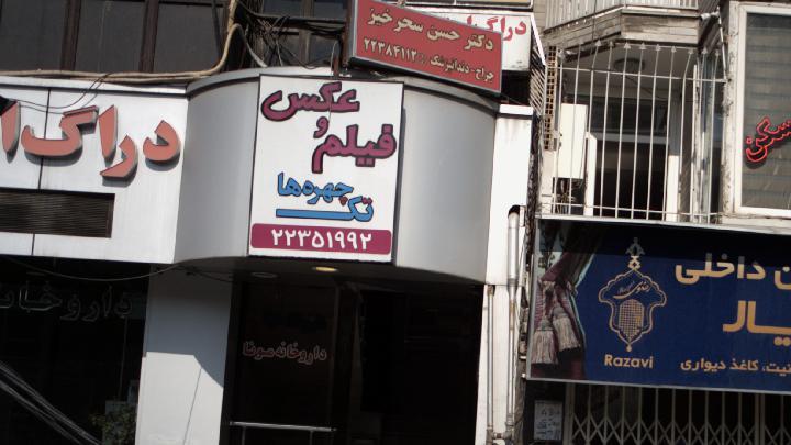 کلینیک سونوگرافی و رادیولوژی مجد سعادت آباد