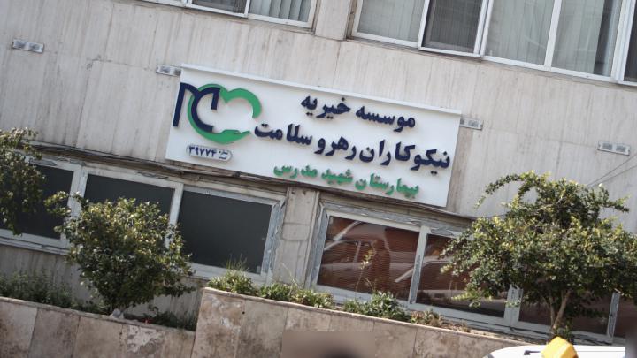 بیمارستان فوق تخصصی شهید مدرس
