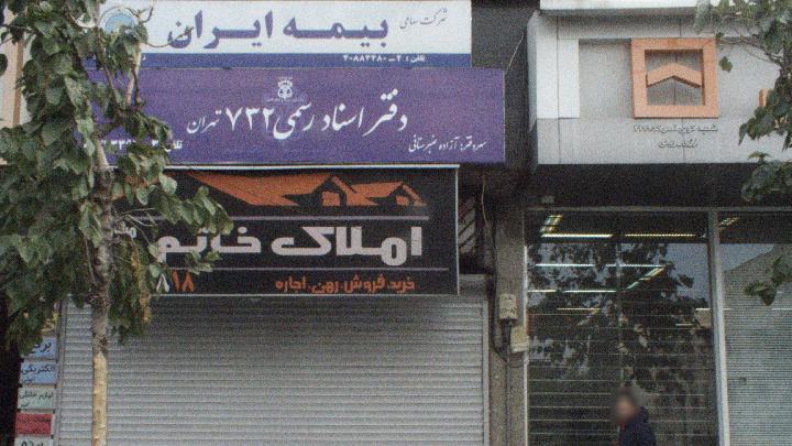 بیمه ایران   نمایندگی گیشا   کد ۵۲۵۳
