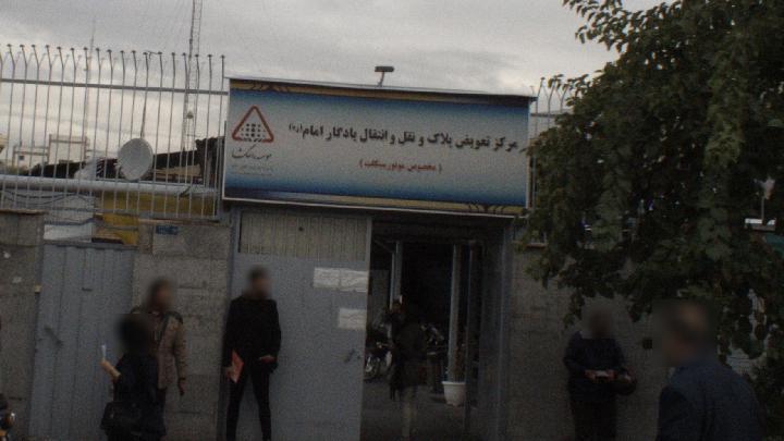 مرکز تعویض پلاک موتورسیکلت یادگار امام